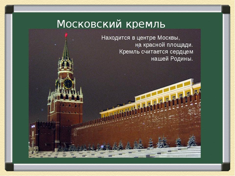 Московский кремль Находится в центре Москвы, на красной площади. Кремль счита...
