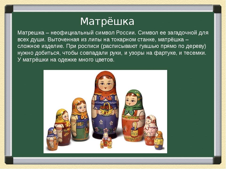 Матрешка – неофициальный символ России. Символ ее загадочной для всех души. В...