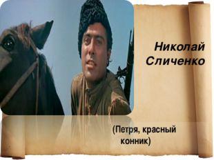 Николай Сличенко (Петря, красный конник)