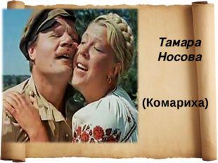 Тамара Носова (Комариха)