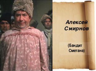 Алексей Смирнов (Бандит Сметана)