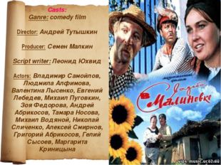 Casts: Ganre: comedy film Director: Андрей Тутышкин Producer: Семен Малкин Sc