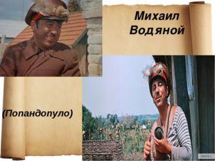 Михаил Водяной (Попандопуло)