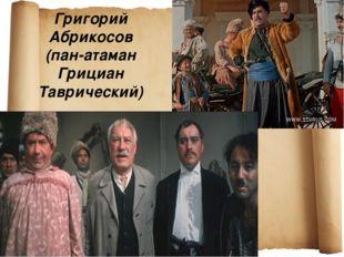 Григорий Абрикосов (пан-атаман Грициан Таврический)