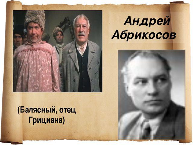 Андрей Абрикосов (Балясный, отец Грициана)