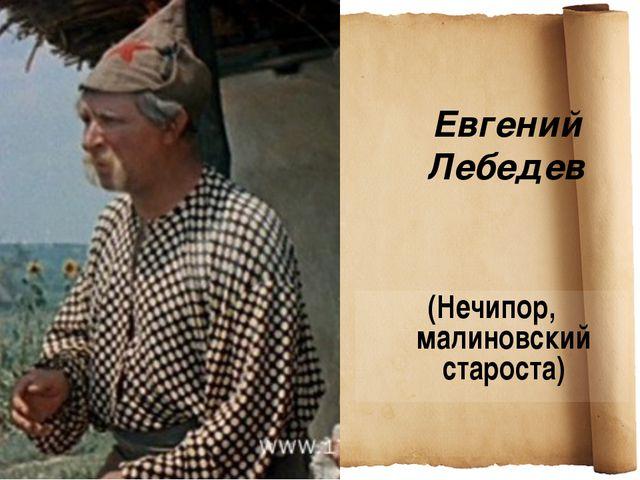 Евгений Лебедев (Нечипор, малиновский староста)