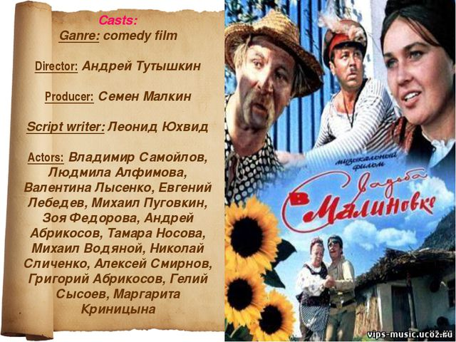 Casts: Ganre: comedy film Director: Андрей Тутышкин Producer: Семен Малкин Sc...