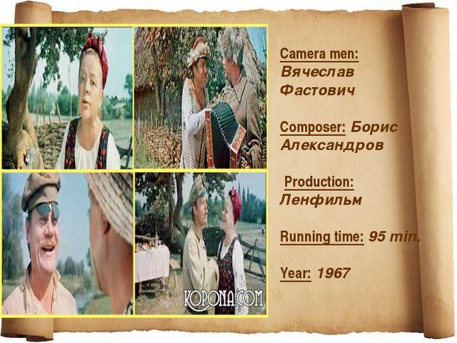 Camera men: Вячеслав Фастович Composer: Борис Александров Production: Ленфиль...