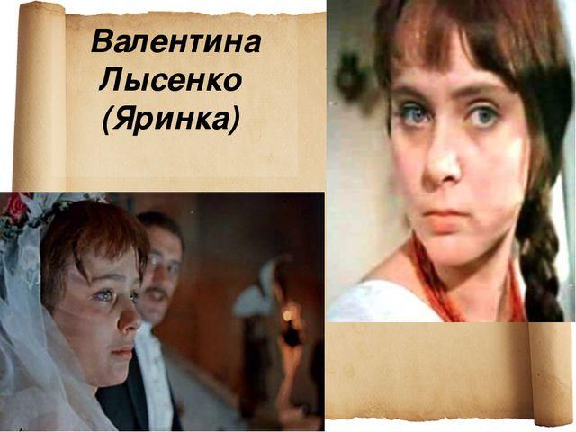 Валентина Лысенко (Яринка)