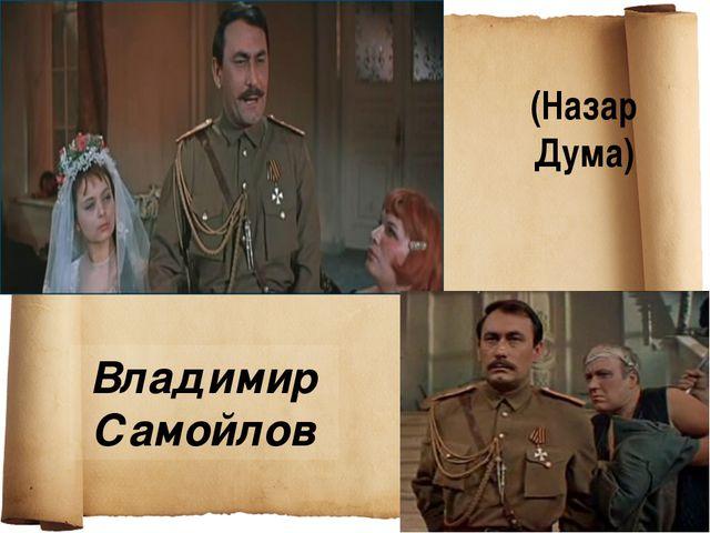 Владимир Самойлов (Назар Дума)