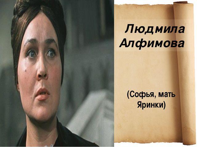 Людмила Алфимова (Софья, мать Яринки)