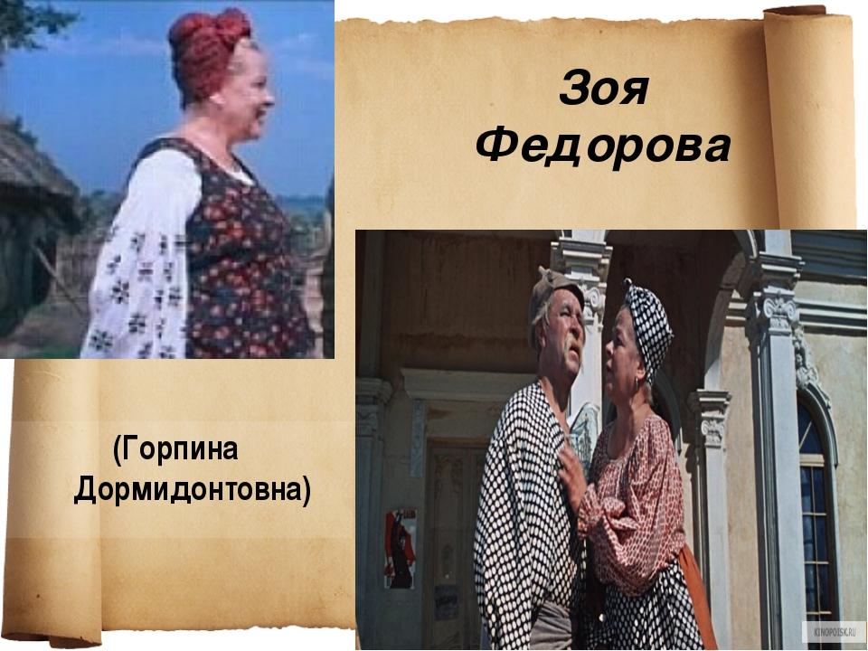 Зоя Федорова (Горпина Дормидонтовна)