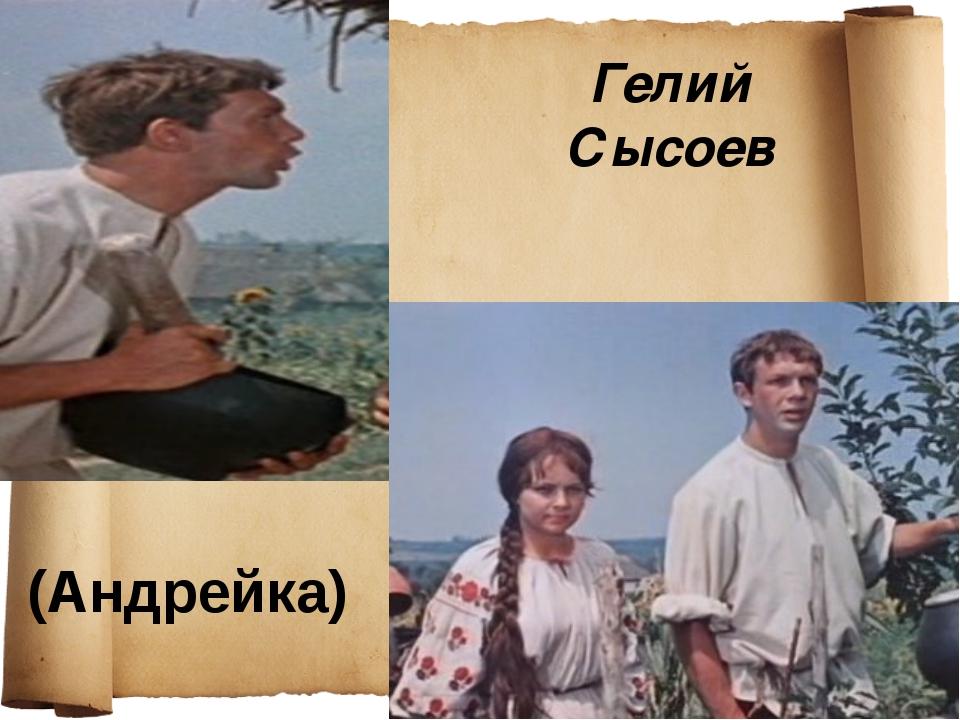 Гелий Сысоев (Андрейка)