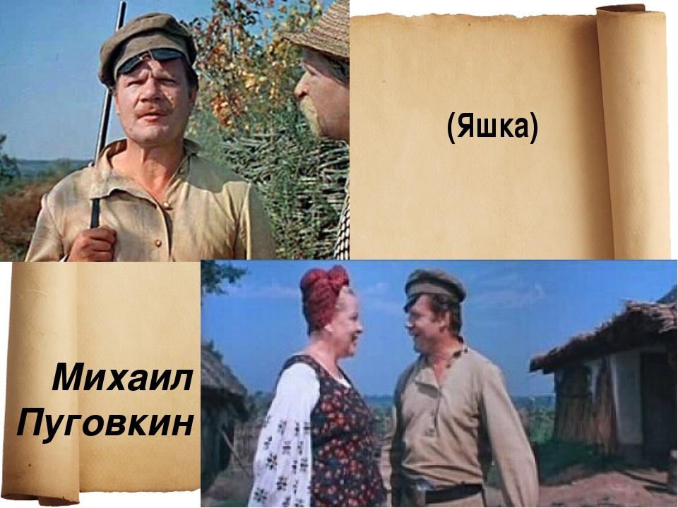 Михаил Пуговкин (Яшка)