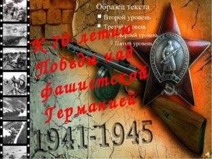 К 70-летию Победы над фашистской Германией