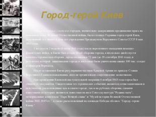 Город-герой Киев Одним из первых советских городов, значительно задержавшим п
