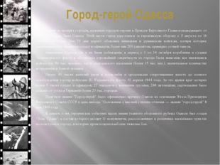 Город-герой Одесса Одним из четырёх городов, названым городом-героем в Приказ