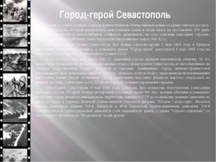 Город-герой Севастополь Одним из самых стойких городов времён Великой Отечест