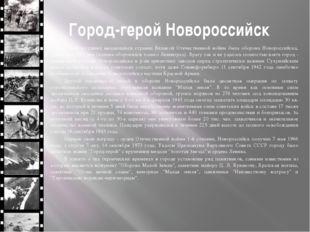 Город-герой Новороссийск Одной из самых выдающихся страниц Великой Отечествен