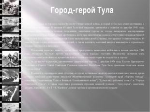 Город-герой Тула Тула - один из городов-героев Великой Отечественной войны, к
