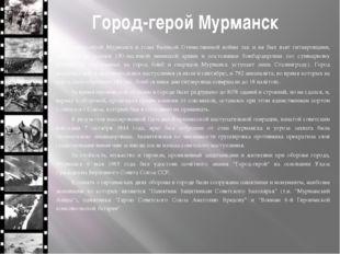 Город-герой Мурманск Город-герой Мурманск в годы Великой Отечественной войны