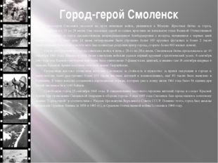 Город-герой Смоленск Город-герой Смоленск оказался на пути немецких войск, рв
