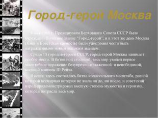 Город-герой Москва 8 мая 1965 г. Президиумом Верховного Совета СССР было учре