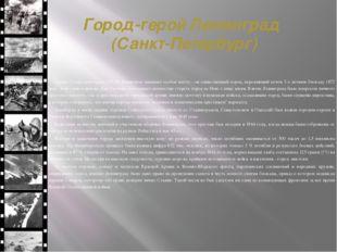 Город-герой Ленинград (Санкт-Петербург) Среди 13 городов-героев СССР, Ленингр