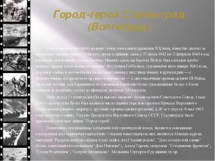 Город-герой Сталинград (Волгоград) Город, именем которого названо самое эпоха