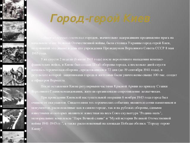 Город-герой Киев Одним из первых советских городов, значительно задержавшим п...