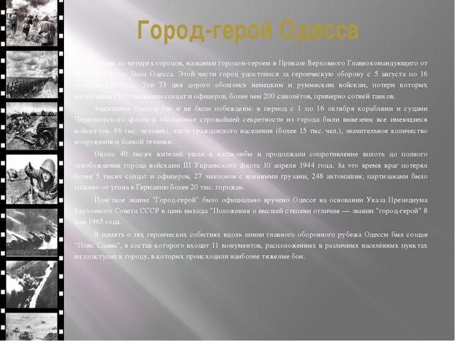 Город-герой Одесса Одним из четырёх городов, названым городом-героем в Приказ...