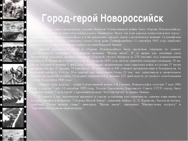 Город-герой Новороссийск Одной из самых выдающихся страниц Великой Отечествен...