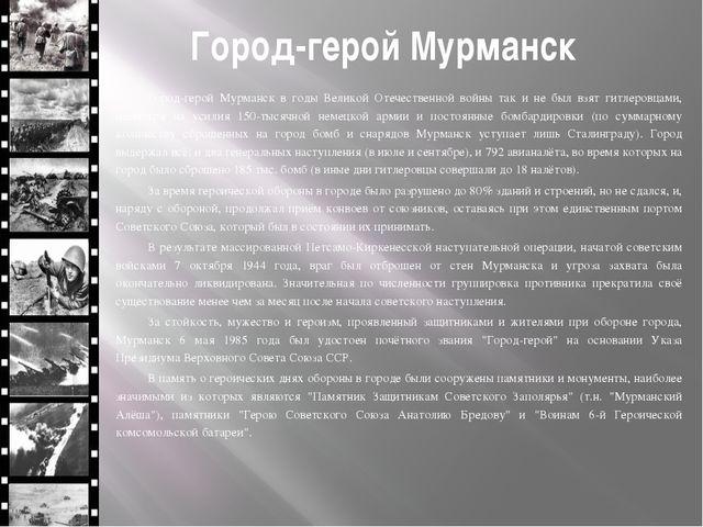Город-герой Мурманск Город-герой Мурманск в годы Великой Отечественной войны...