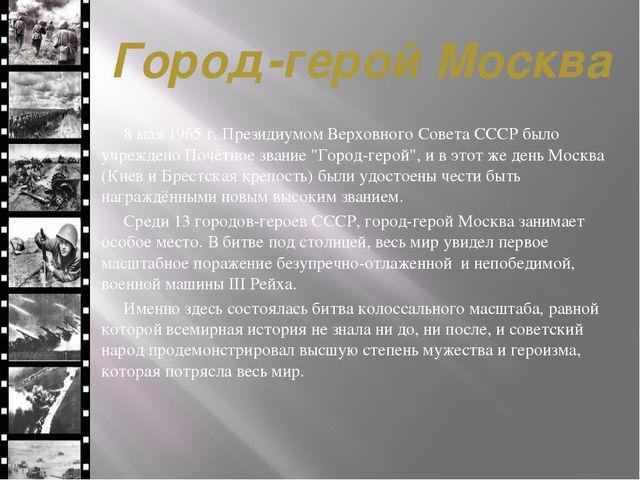 Город-герой Москва 8 мая 1965 г. Президиумом Верховного Совета СССР было учре...