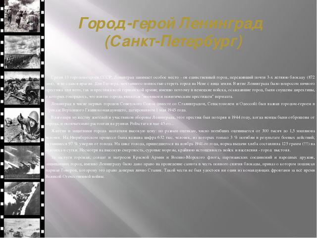 Город-герой Ленинград (Санкт-Петербург) Среди 13 городов-героев СССР, Ленингр...