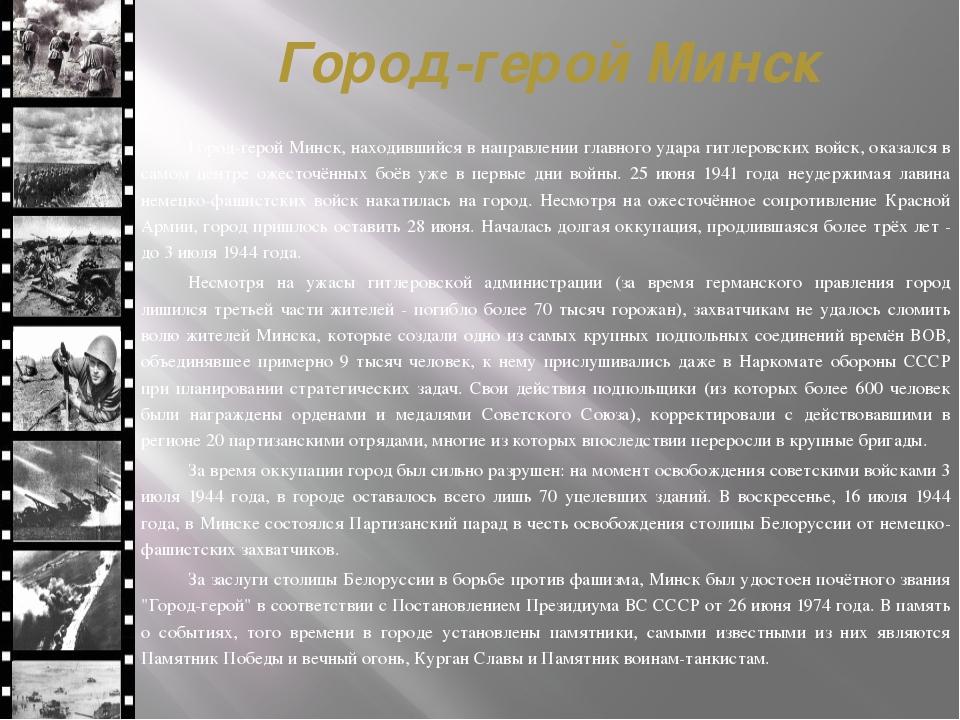 Город-герой Минск Город-герой Минск, находившийся в направлении главного удар...