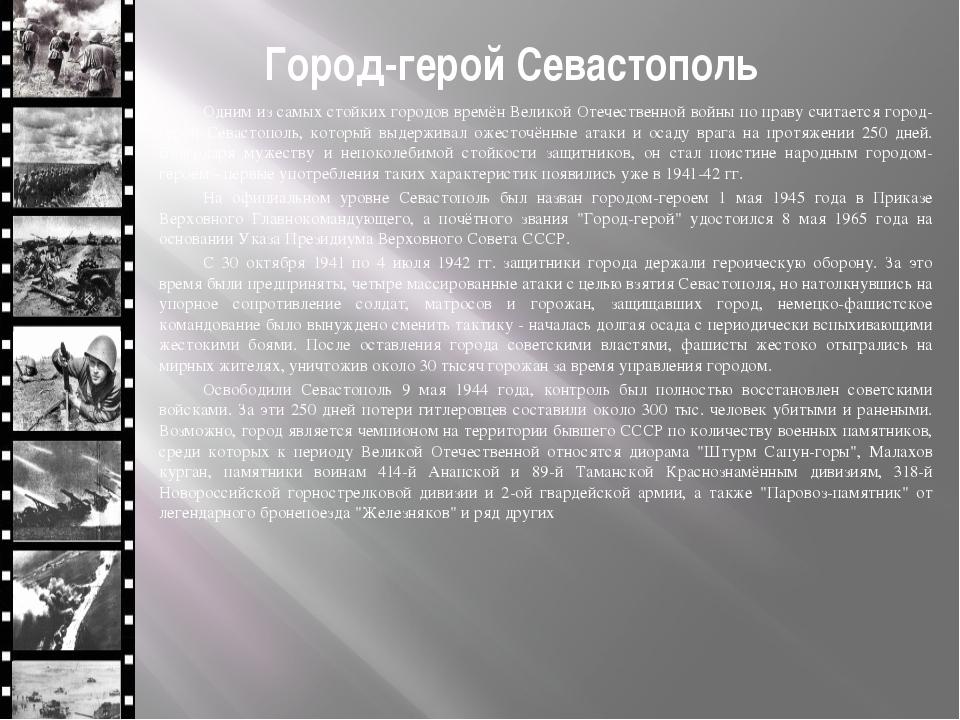 Город-герой Севастополь Одним из самых стойких городов времён Великой Отечест...