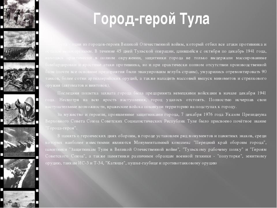 Город-герой Тула Тула - один из городов-героев Великой Отечественной войны, к...