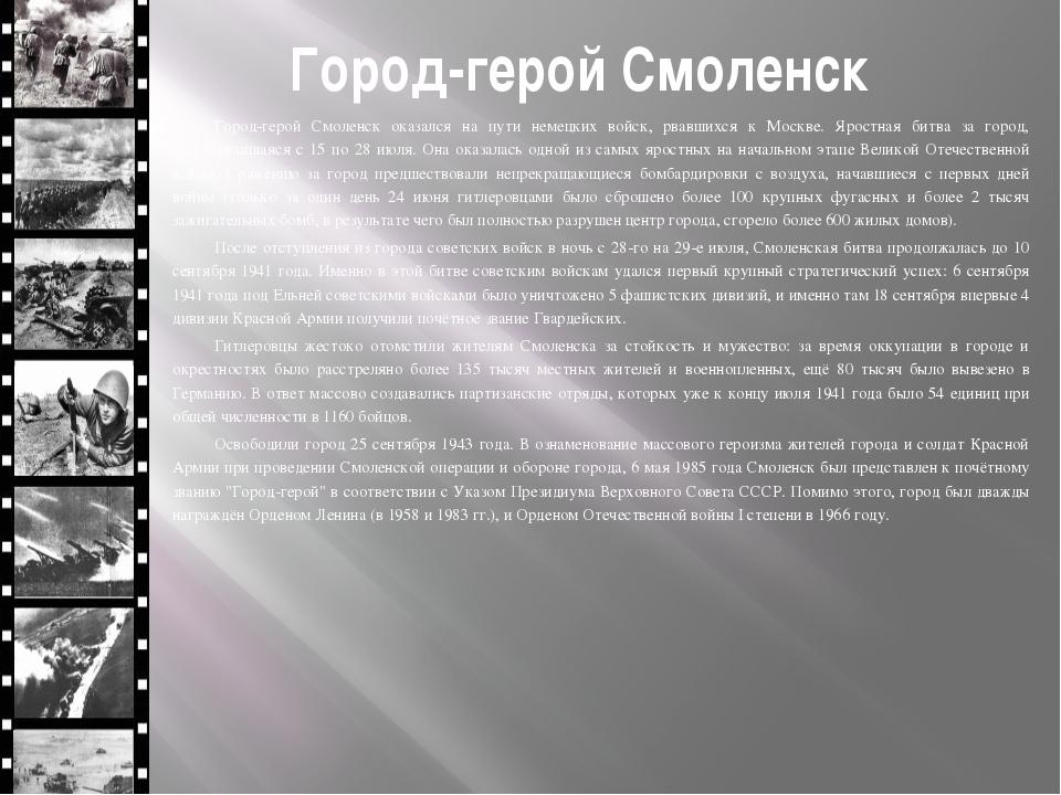 Город-герой Смоленск Город-герой Смоленск оказался на пути немецких войск, рв...