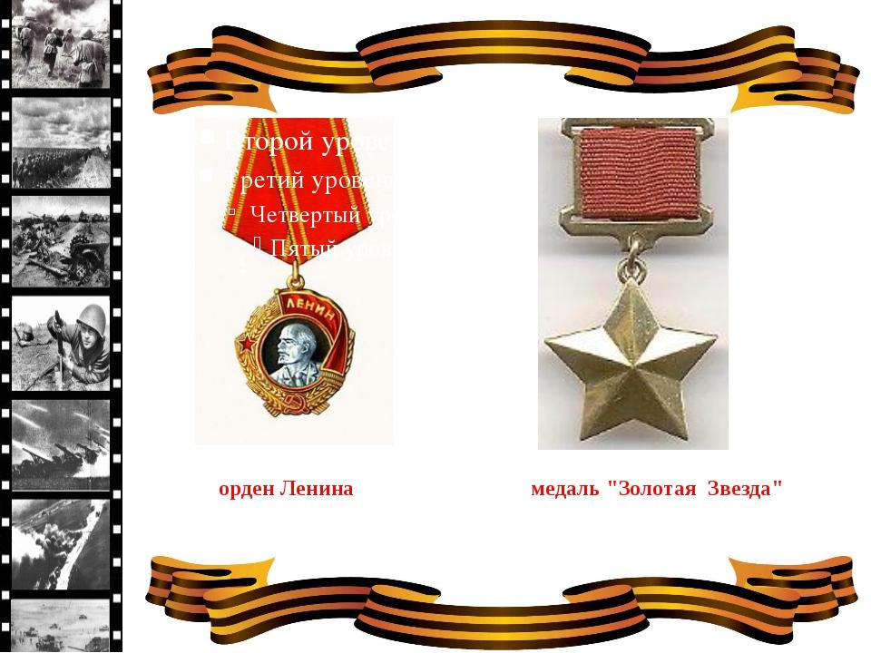"""орден Ленина медаль """"Золотая Звезда"""""""