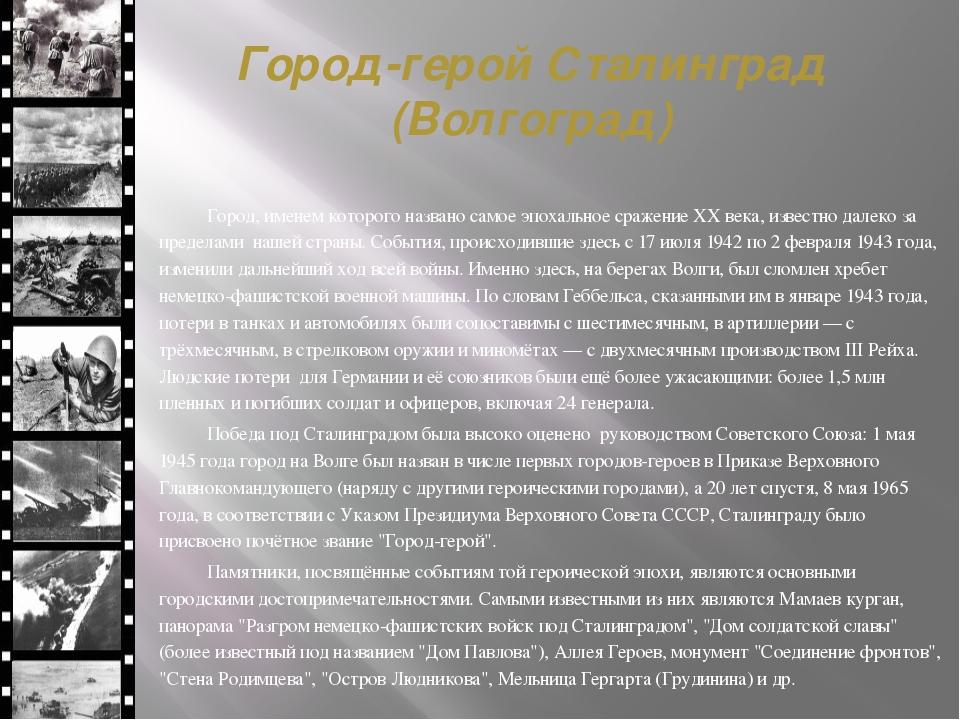 Город-герой Сталинград (Волгоград) Город, именем которого названо самое эпоха...