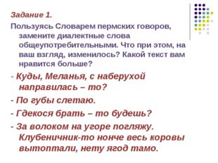 Задание 1. Пользуясь Словарем пермских говоров, замените диалектные слова общ
