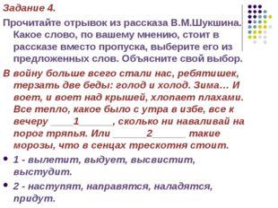 Задание 4. Прочитайте отрывок из рассказа В.М.Шукшина. Какое слово, по вашему