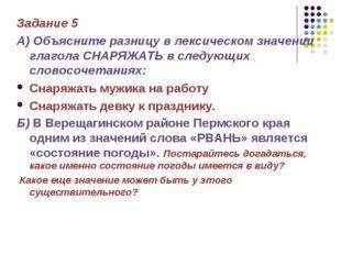Задание 5 А) Объясните разницу в лексическом значении глагола СНАРЯЖАТЬ в сле