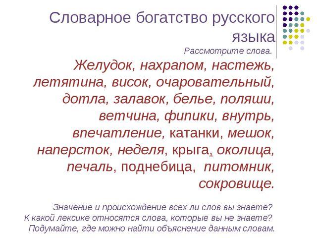 Словарное богатство русского языка Рассмотрите слова. Желудок, нахрапом, нас...