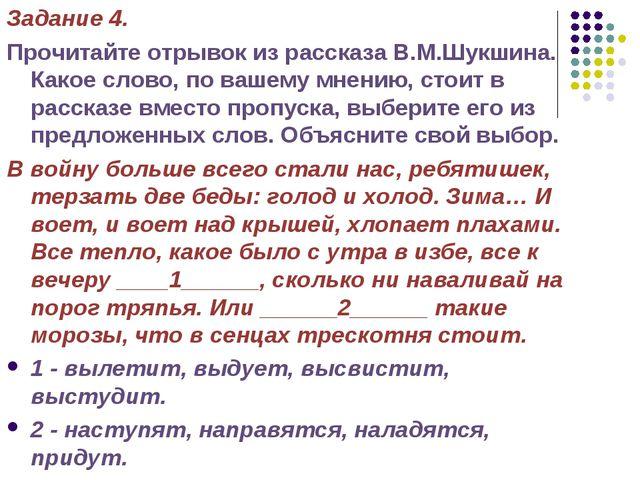 Задание 4. Прочитайте отрывок из рассказа В.М.Шукшина. Какое слово, по вашему...