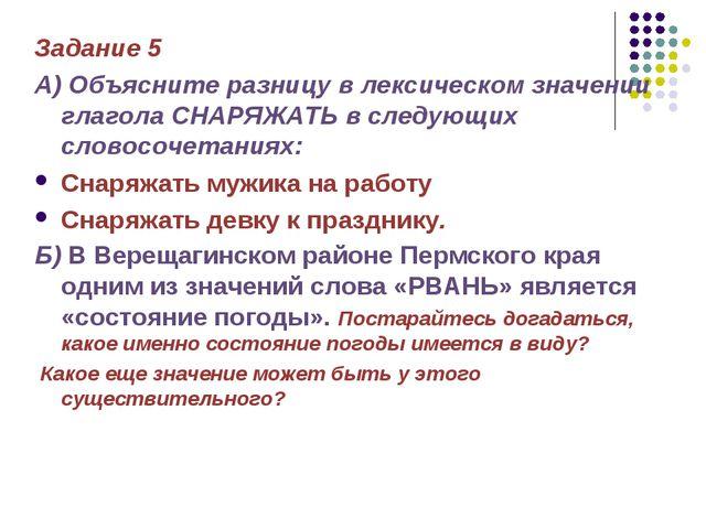 Задание 5 А) Объясните разницу в лексическом значении глагола СНАРЯЖАТЬ в сле...
