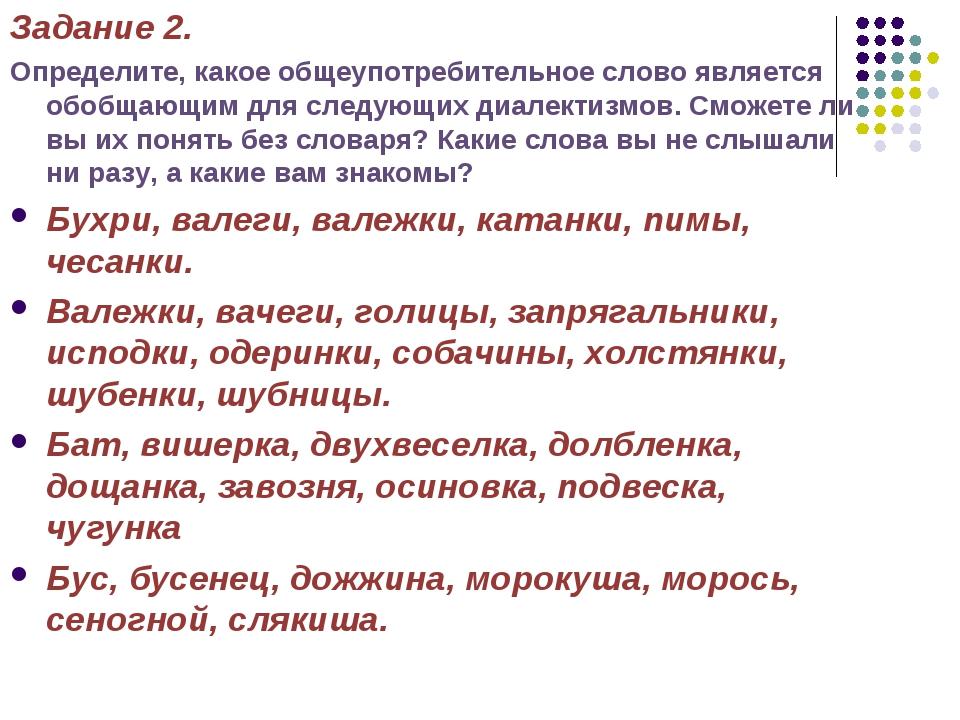 Задание 2. Определите, какое общеупотребительное слово является обобщающим дл...