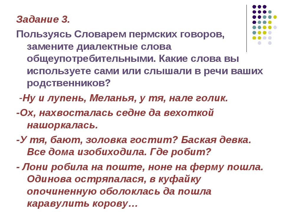 Задание 3. Пользуясь Словарем пермских говоров, замените диалектные слова общ...