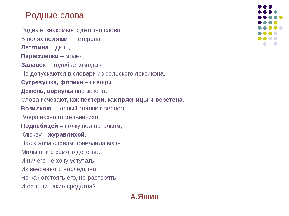 Родные слова Родные, знакомые с детства слова: В полях поляши – тетерева, Лет...